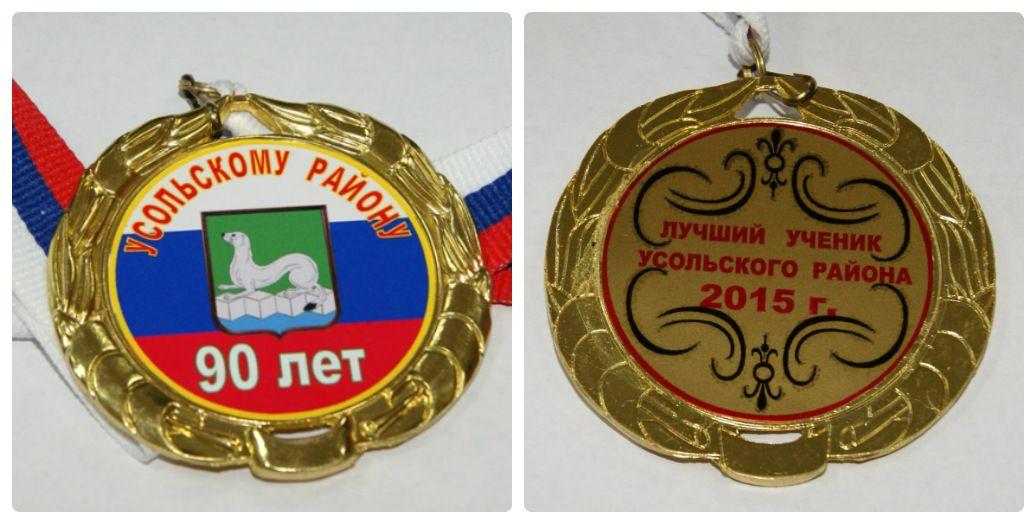 Medal vipusknik
