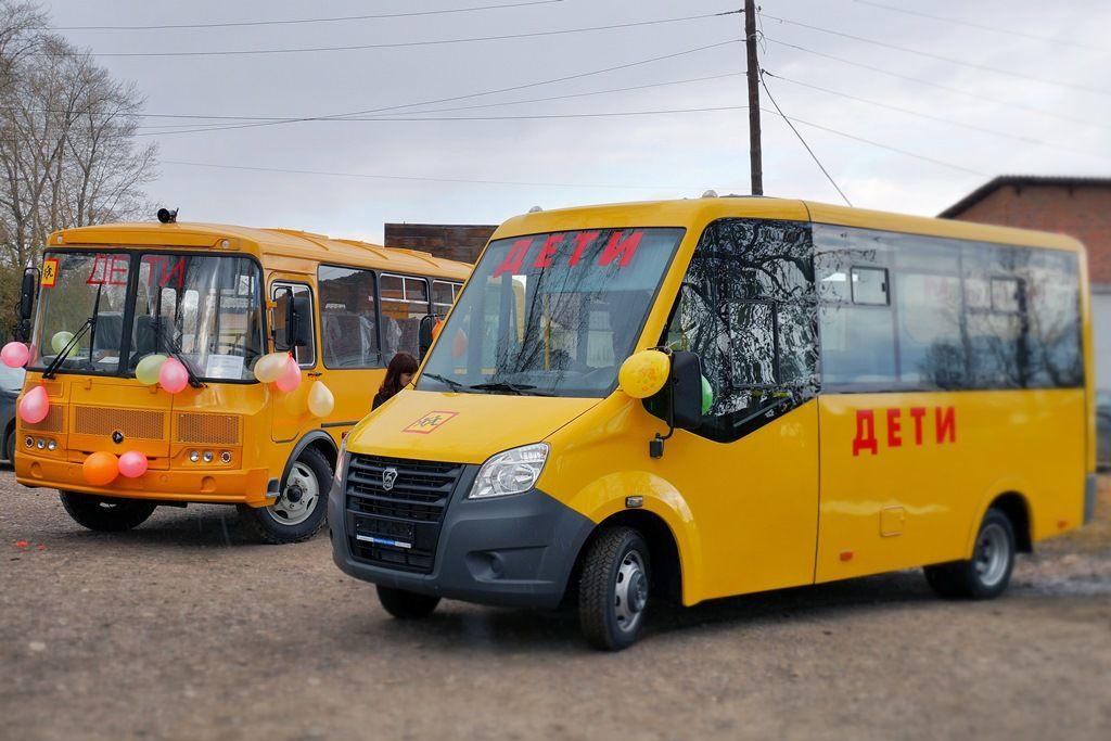 2 новых школьных автобуса