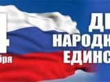4 ноября в России отмечается День народного единства