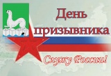 В Усольском районе проведут День призывника