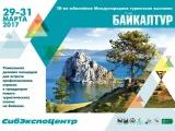 Усольский район впервые примет участие в выставке «Байкал Тур»