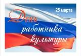 25 марта в России отмечается День работника культуры